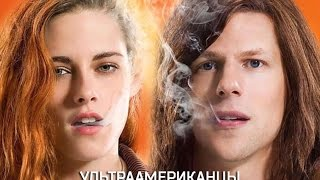 Фильм Ультраамериканцы 2015 Трейлер на русском
