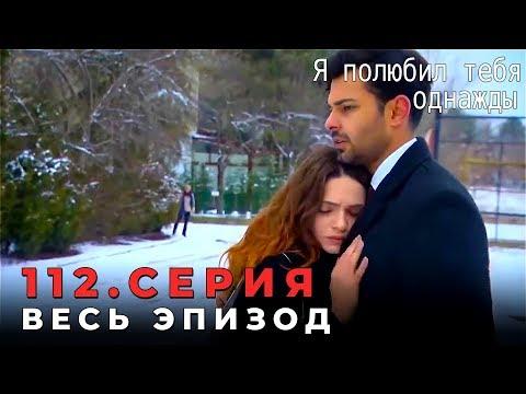 Я полюбил тебя однажды - 112 серия (с русскими субтитрами)