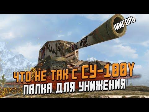 Кто управляет танком СУ-100Y? Лучший ФАН-прем в игре / Wot Blitz
