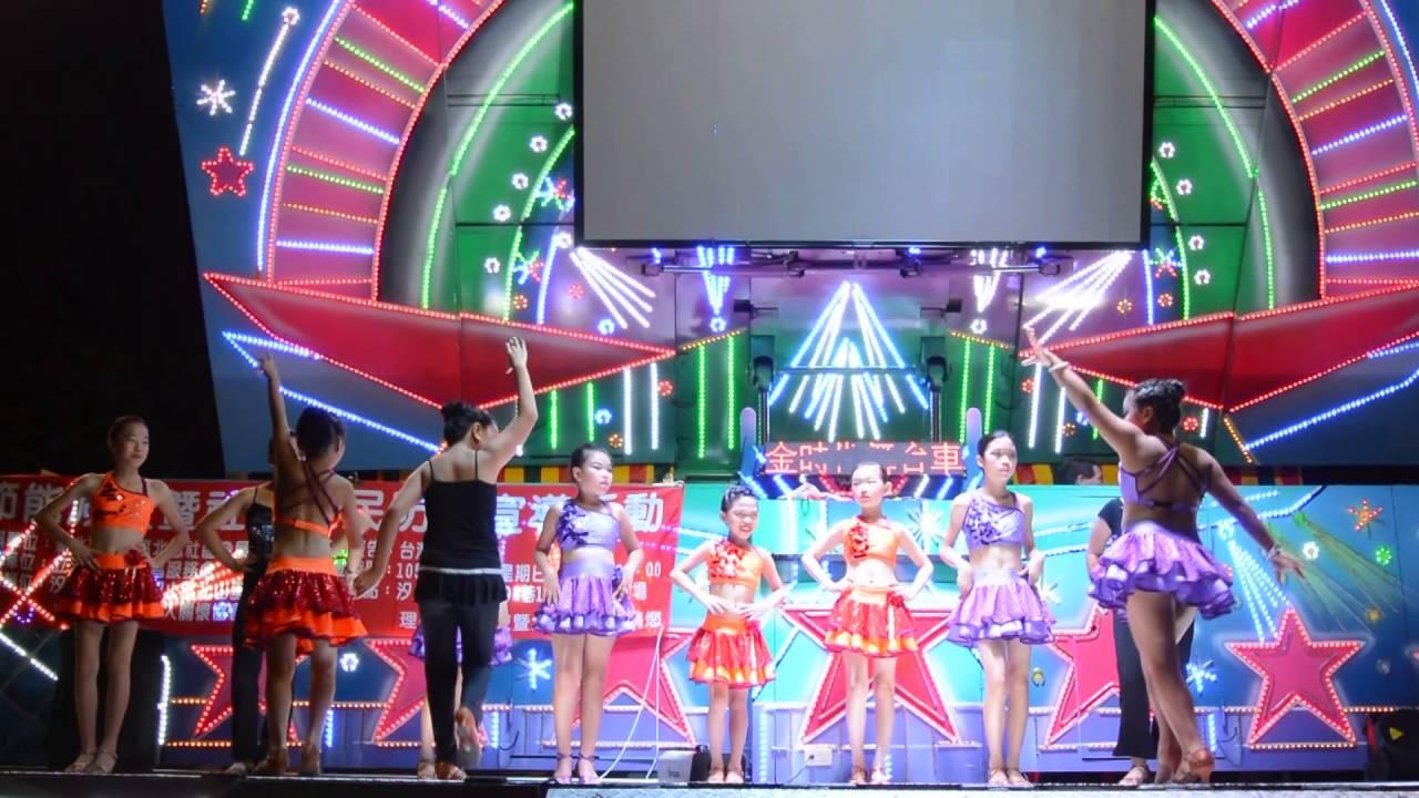 金龍國小拉丁舞表演