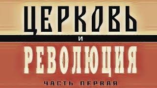 Большевики - звери, церковь за царя и прочие перестроечные мифы