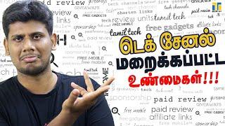 Tamil Tech Channels மறைக்கப்பட்ட உண்மைகள் | Ep 1