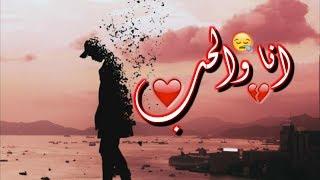 سلطان العماني-انا والحب قصة غريبة-حالة وتس آب-كلمات-جديد2018(Ahmad Alkelane)