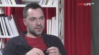 Алексей Арестович: С инаугурации Трампа наконец-то начнётся XXI век