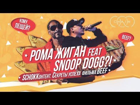 РОМА ЖИГАН feat SNOOP DOGG? Shockk контент. Секреты успеха BEEF