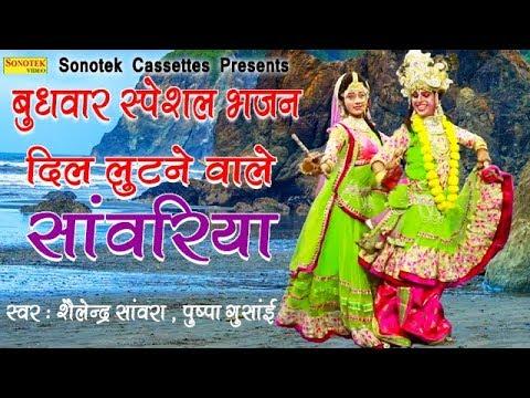 बुधवार-स्पेशल-भजन-:-दिल-लूटने-वाले-सांवरिया-|-शैलेन्द्र-सांवरा-|-most-popular-krishna-bhajan-2019