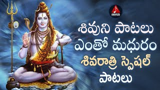 Latest Lord Shiva Devotional Songs   Lord Shiva Special Songs Jukebox   Amulya Audios And Videos