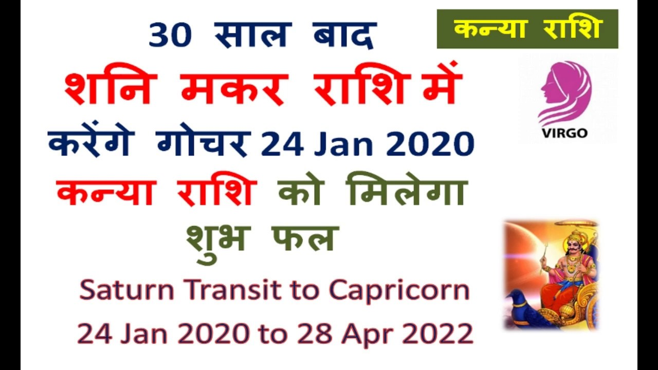 24 january 2020 capricorn horoscope