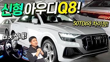 당장 계약해도 1년 뒤에나 받을 수 있는 아우디 Q8 이 차 그냥 사세요!
