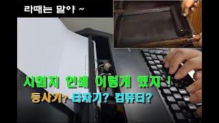 라때는 말야~ 시험지 인쇄 이렇게..^^