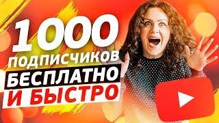 Как Набрать Подписчиков в Ютубе без Накрутки? Набираем 1000 подписчиков Бесплатно и Быстро 16+