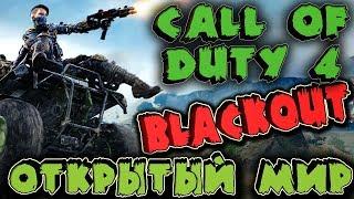 Лучшая колда с открытым миром - Call of Duty: Black Ops 4