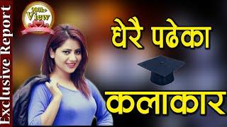 धेरै पढेका नेपाली ८ कलाकार || Educated Nepali Celebrity || Exclusive Report || Ranga Nepal TV