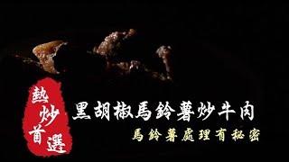 【熱炒首選】黑胡椒馬鈴薯炒牛肉 馬鈴薯處理有秘密 | 台灣蘋果日報