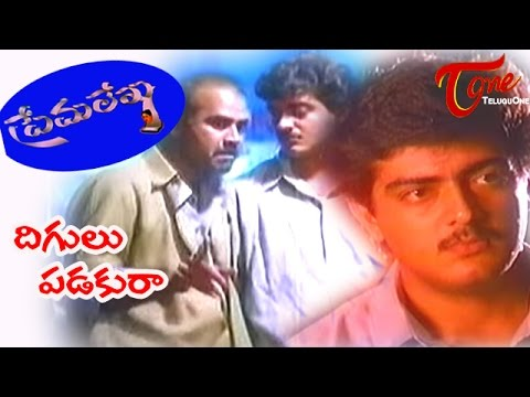 Prema Lekha Telugu Movie Songs | Digulu Padakuraa Sahodaraa | Ajith | Devayani