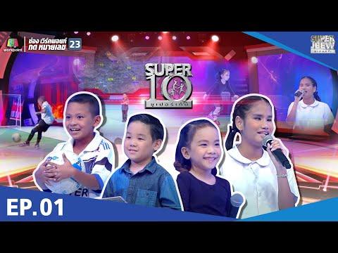 SUPER 10  ซูเปอร์เท็น Season 1  EP1  7 มค 60  EP