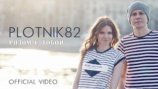 PLOTNIK82 - Рядом с тобой (single 2016)
