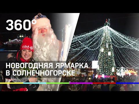 Мастер - класс от Слуцкой и парад снеговиков : в Солнечногорске зажгли главную ёлку