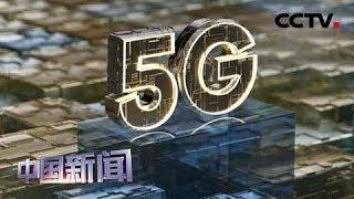 [中国新闻] 数说中国经济 5G推动中国工业变革   CCTV中文国际