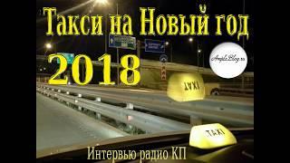 видео Цены на такси в новогодние праздники 2018
