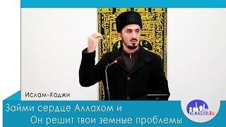 Займи сердце Аллахом и Он решит твои земные проблемы | Хадисы | Ислам-Хаджи