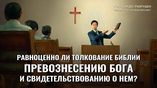 «Город будет разрушен»Равноценно ли толкование Библии превознесению Бога и свидетельствованию о Нем?