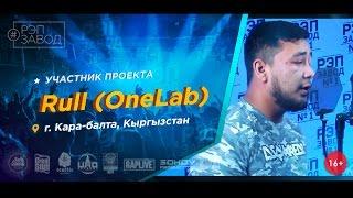 Рэп Завод [LIVE] Rull (OneLab) (285-й выпуск / 2-й сезон) г. Кара-балта, Кыргызстан