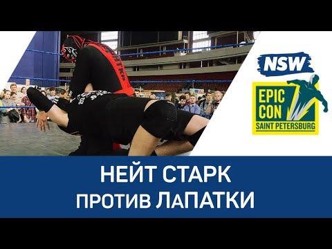 NSW Epic Con 2017: Нейт Старк против ЛаПатки