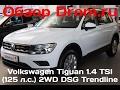 Новый Volkswagen Tiguan 2017 1.4 TSI (125 л.с.) 2WD DSG Trendline - видеообзор