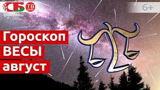 Гороскоп для знака Зодиака Весы на август 2021 года