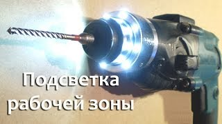 Перфоратор с подсветкой Makita HR 1830-M Единственный в мире экземпляр(Модернизация перфоратора Makita HR1830 http://fas.st/i198Nd Пыле отвод при сверлении бетона. Светодиодная подсветка рабоч..., 2014-01-31T08:09:51.000Z)