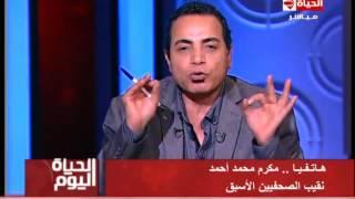 بالفيديو.. جمال عبد الرحيم يواجه مكرم محمد أحمد بواقعة