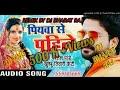 Piyawa Se Pahile Hamar Rahlu @@{Singer=Ritesh Pandey} {Remix By Dj Bharat} {Fl Master Support}