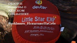 Deuter Little Star EXP детский спальник отзыв #YOKLMNRU_ИспытаноНаСебе