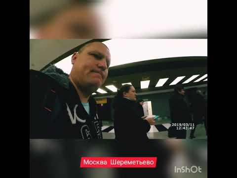 Перелет Томск - Москва - Краснодар