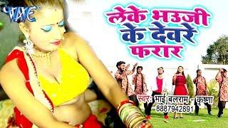 Bhai Balram Krishna का सबसे हिट गाना 2019 - Leke Bhauji Ke Devre Farar Ho Gail - Bhojpuri Holi Geet