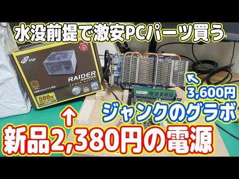 新品2,360円の500W電源とジャンクビデオカードを買う【中華製本格水冷の自作PC作り#01】