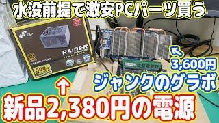 【水没想定】新品2,360円の500W電源とジャンクビデオカードを買う【中華製本格水冷の自作PC作り#01】