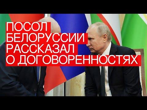 Посол Белоруссии рассказал одоговоренностях Путина иЛукашенко
