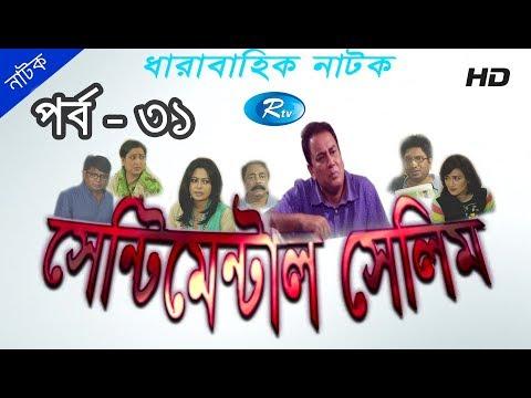 Santimental Selim | Ep-31 | Zahid Hasan | Bangla Serial Drama | Rtv
