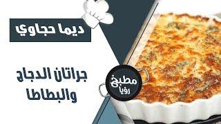 جراتان الدجاج و البطاطا - ديما حجاوي