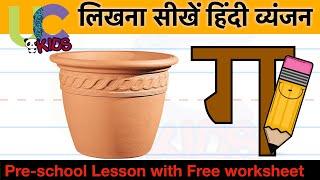 लिखना सीखें ग से गमला 🥛 | Learn to write G se GAMLA 🥛 |3/36| UCkids