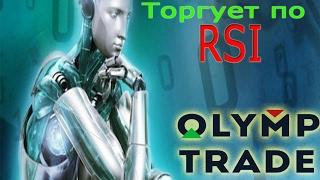 Робот для Olymp Trade [робот бинарных опционов](Устанавливается как обычное приложение для хрома. Автоматический открывает сделки по индикатору RSI по..., 2017-02-08T11:31:30.000Z)