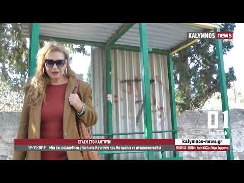 19-11-2019 Μία όχι καλαίσθητη στάση στο Καντούνι που θα πρέπει να αντικαταστασθεί