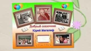 Сказки Юрия Магалифа