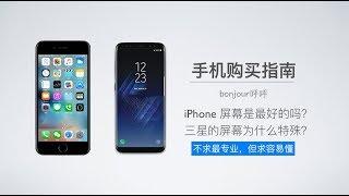 iPhone的屏幕比其他手机都好吗?