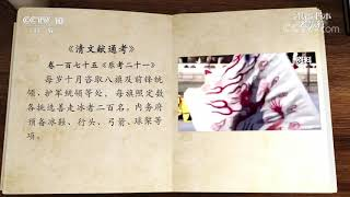[跟着书本去旅行]清朝是中国古代冰嬉发展的黄金时代| 课本中国