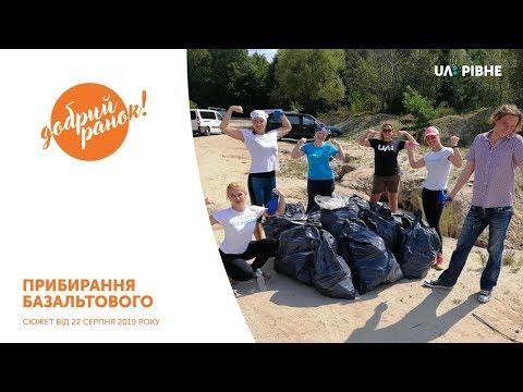 Телеканал UA: Рівне: Прибирання Базальтового