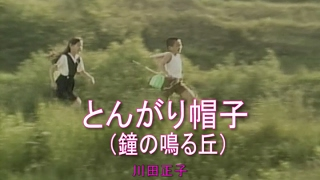 とんがり帽子 (カラオケ) 川田正子