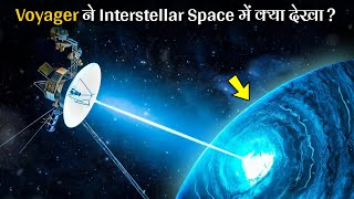 Voyager Missions ने Interstellar Space में क्या देखा || Nasa Voyager Missions in interstellar space